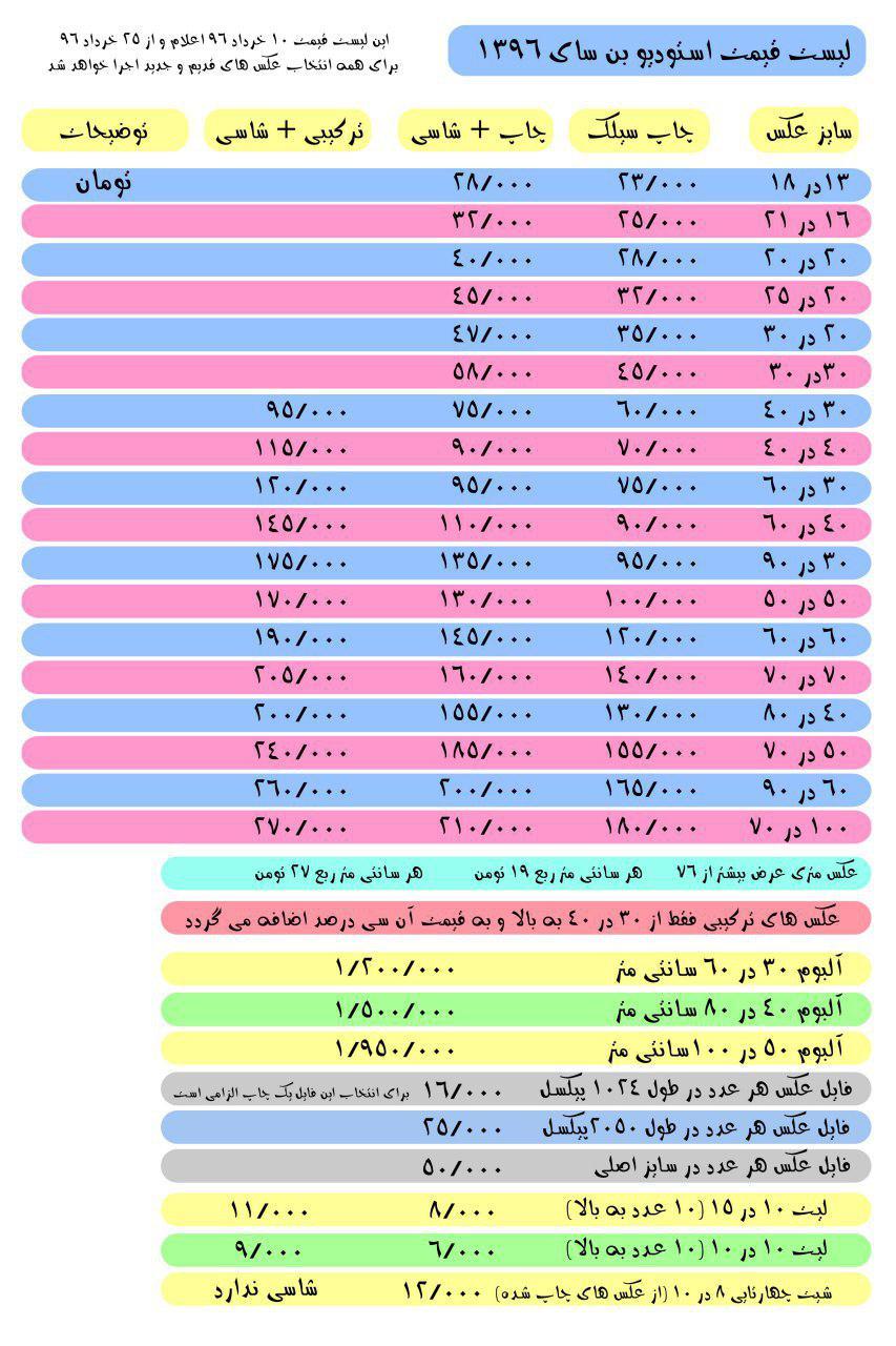 لیست قیمت سال ۹۶ استودیو بن سای